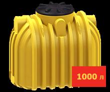 Ёмкость подземная 1000 литров